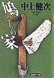 鳩どもの家 (集英社文庫 な 6-1)