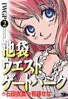池袋ウエストゲートパーク 2 (ヤングチャンピオンコミックス)