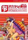 スカタン天国(パラダイス) (Vol.2) (アフタヌーンKC (1092))