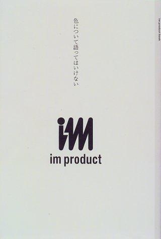 色について語ってはいけない (im product book)の詳細を見る