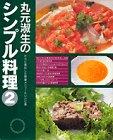 丸元淑生のシンプル料理〈2〉―さらに進化した健康メニュー&レシピ集