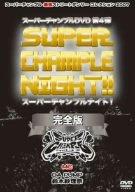 スーパーチャンプルナイト!完全版 [DVD]