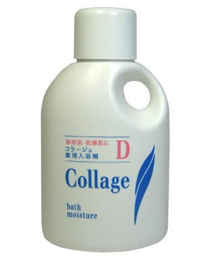 散逸永久擁するコラージュ D入浴剤 500mL (医薬部外品)