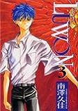 LUWON 3 (IDコミックス ZERO-SUMコミックス)