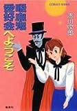 吸血鬼愛好会へようこそ (コバルト文庫)