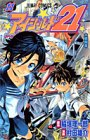 アイシールド21 (11) (ジャンプ・コミックス)
