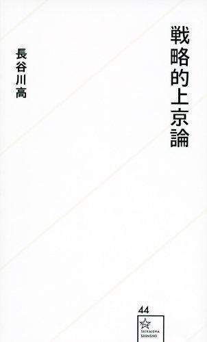 戦略的上京論 (星海社新書)