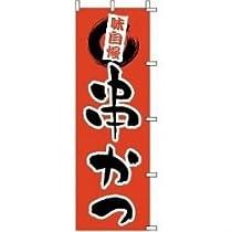 のぼり道 のぼり 串かつ 1-704