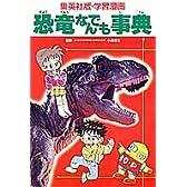 学習漫画 恐竜なんでも事典 (集英社版・学習漫画)