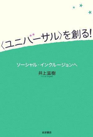 """""""ユニバーサル""""を創る!―ソーシャル・インクルージョンへの詳細を見る"""