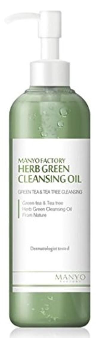 最初スイ警官[MANYO FACTORY] ハブグリーンクレンジングオイル / HERB GREEN CLEANSING OIL 200ml [並行輸入品]