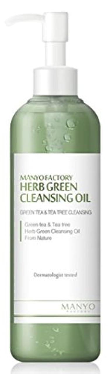 大量加速度適応的[MANYO FACTORY] ハブグリーンクレンジングオイル / HERB GREEN CLEANSING OIL 200ml [並行輸入品]