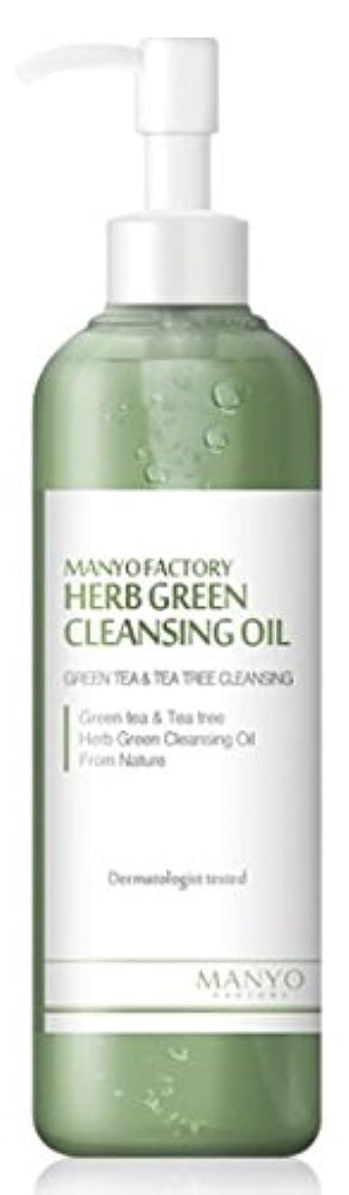 閃光ボートメトロポリタン[MANYO FACTORY] ハブグリーンクレンジングオイル / HERB GREEN CLEANSING OIL 200ml [並行輸入品]