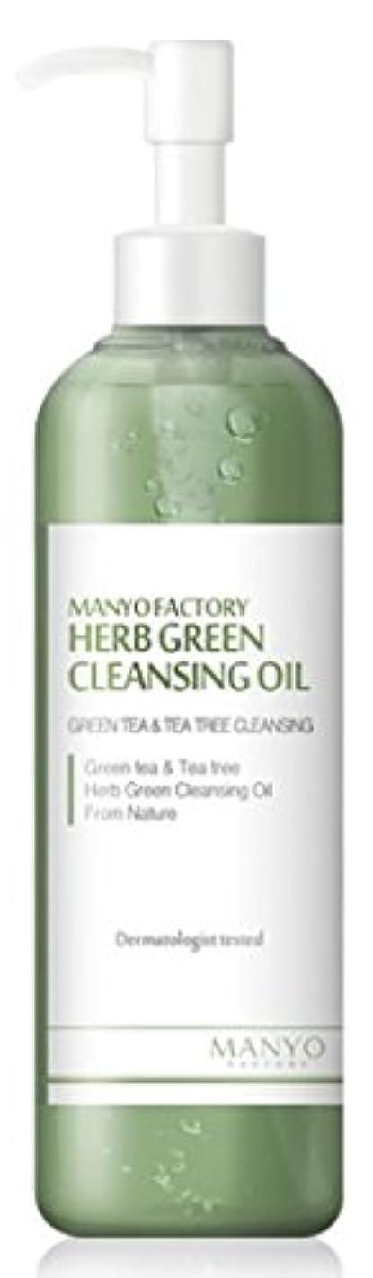 付属品傾向がある韻[MANYO FACTORY] ハブグリーンクレンジングオイル / HERB GREEN CLEANSING OIL 200ml [並行輸入品]