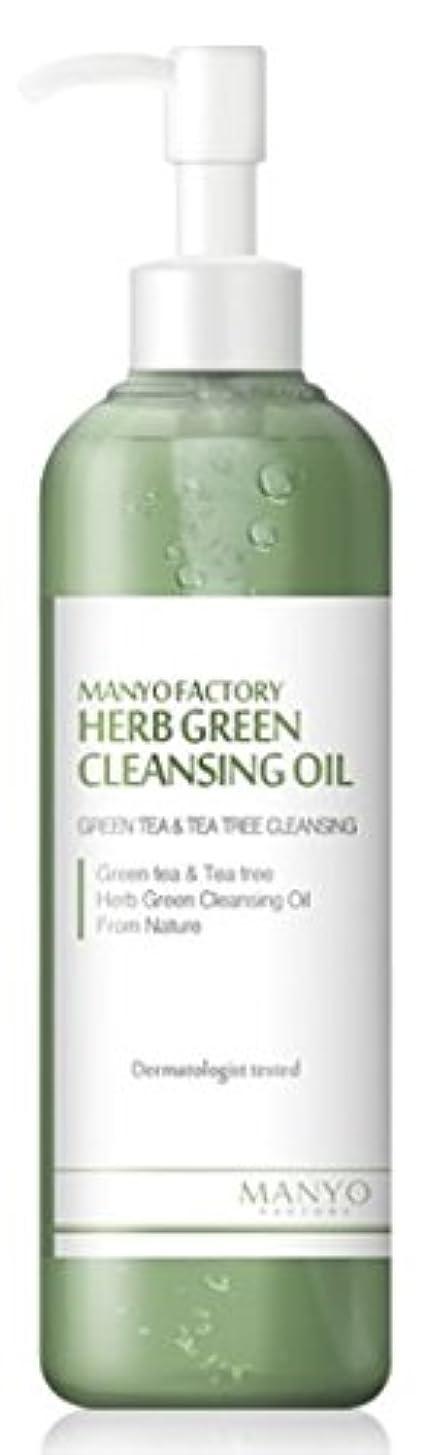 下向きドリンク冗長[MANYO FACTORY] ハブグリーンクレンジングオイル / HERB GREEN CLEANSING OIL 200ml [並行輸入品]