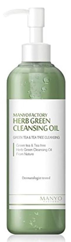 発音する香りどこにも[MANYO FACTORY] ハブグリーンクレンジングオイル / HERB GREEN CLEANSING OIL 200ml [並行輸入品]