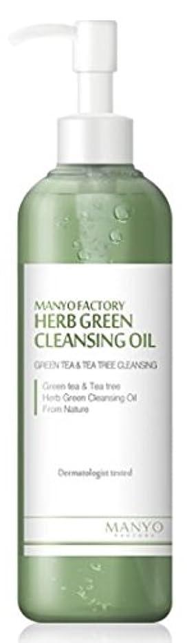 グレードに向けて出発飢え[MANYO FACTORY] ハブグリーンクレンジングオイル / HERB GREEN CLEANSING OIL 200ml [並行輸入品]