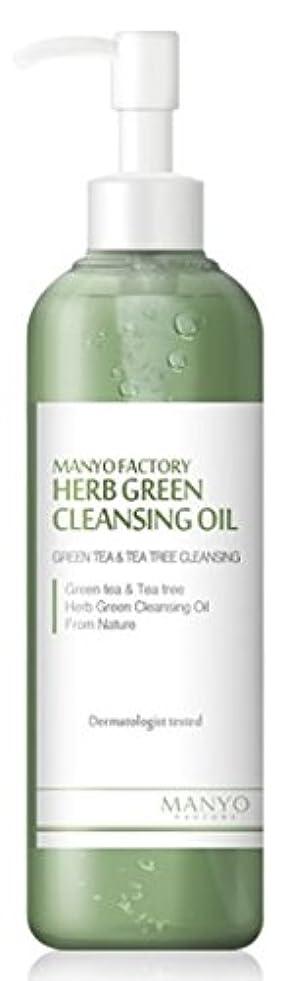 人工的な静かにかもしれない[MANYO FACTORY] ハブグリーンクレンジングオイル / HERB GREEN CLEANSING OIL 200ml [並行輸入品]