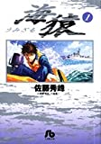 海猿 (1) (小学館文庫 (さI-1)) 画像