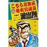 こちら葛飾区亀有公園前派出所 8 (ジャンプコミックス)