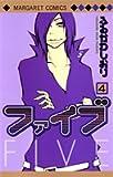 ファイブ 4 (マーガレットコミックス)