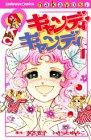 キャンディ・キャンディ / いがらし ゆみこ のシリーズ情報を見る