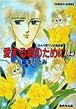 愛する君のために―まんが家マリナ貴族事件〈上〉 (集英社文庫―コバルトシリーズ)