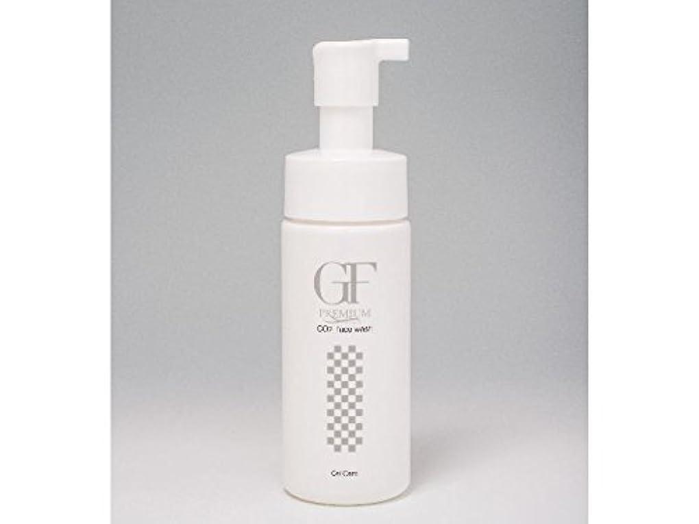 文芸サミットゾーンセルケア GFプレミアム EG炭酸洗顔フォーム 150ml