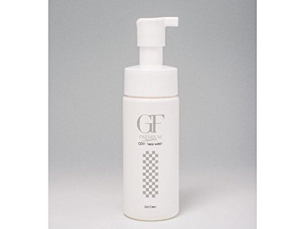 たぶんフォルダ書くセルケア GFプレミアム EG炭酸洗顔フォーム 150ml