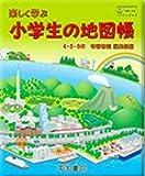 楽しく学ぶ小学生の地図帳 [平成27年度採用]―4・5・6年