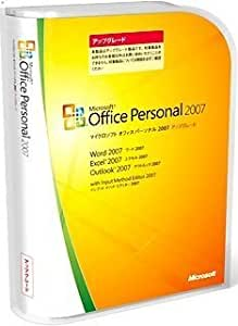 Microsoft Office 2007 Personal アップグレード