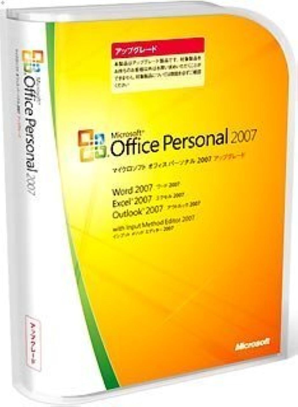 ハドル山艶【旧商品/メーカー出荷終了/サポート終了】Microsoft Office 2007 Personal アップグレード