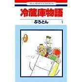 冷蔵庫物語 (1) (花とゆめCOMICS)