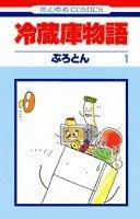 冷蔵庫物語 (1) (花とゆめCOMICS)の詳細を見る