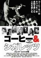 コーヒー&シガレッツ [DVD]の詳細を見る
