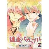 迷走バカップル (アクアコミックス) (オークラコミックス)