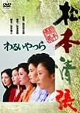 わるいやつら [DVD] 松竹ホームビデオ DA-783