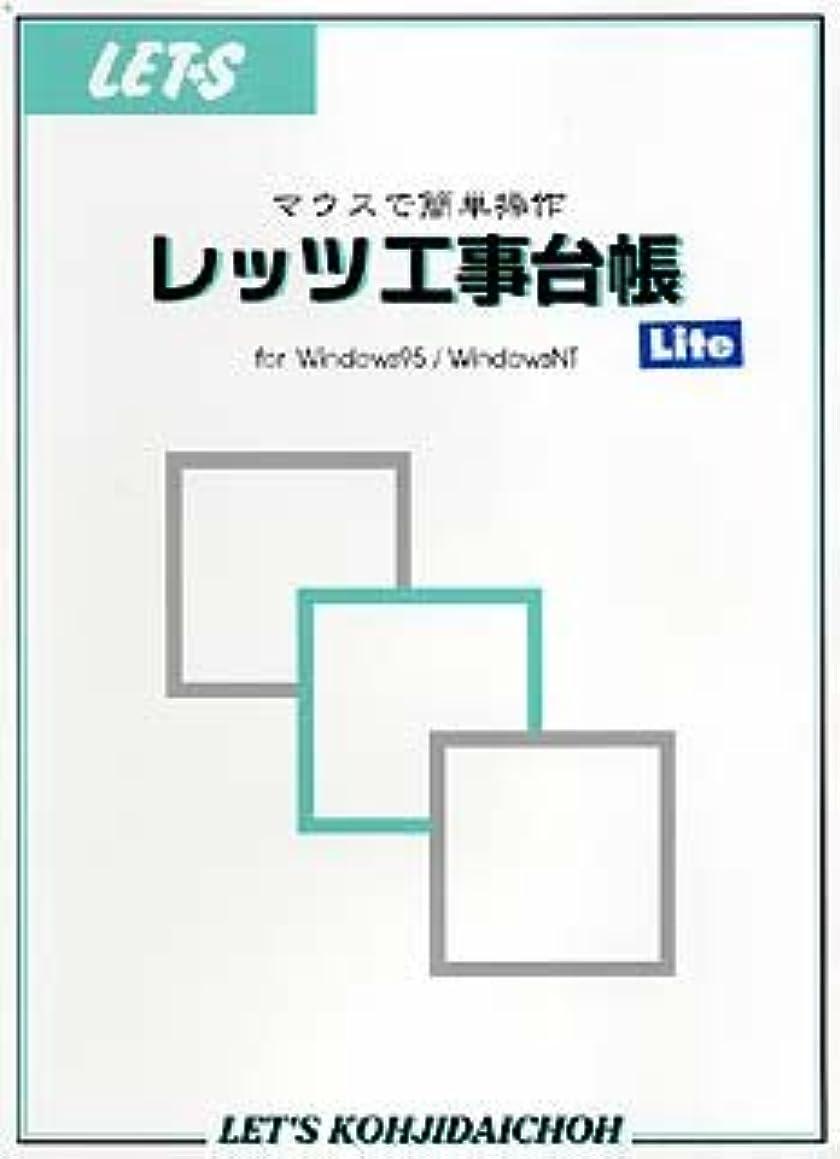 場所自動的に上院議員【旧商品】レッツ工事台帳 Lite