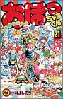おぼっちゃまくん 第21巻―上流階級ギャグ (てんとう虫コミックス) 画像