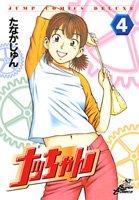 ナッちゃん 4 (ジャンプコミックスデラックス)の詳細を見る