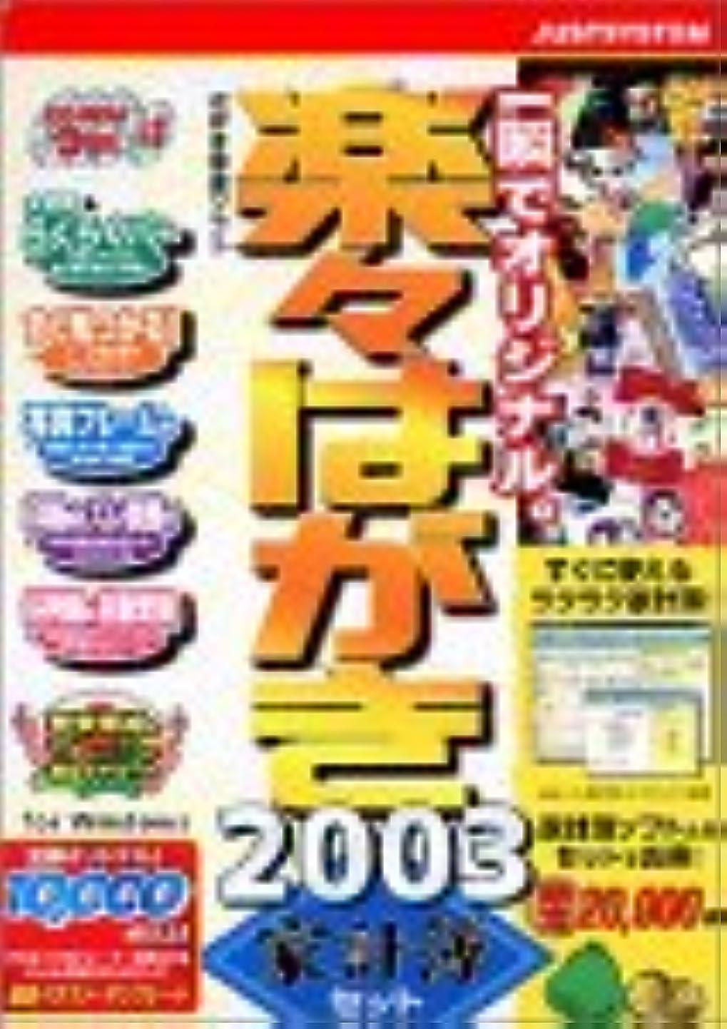 彫る語クライアント楽々はがき 2003 家計簿セット