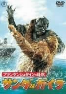 フランケンシュタインの怪獣 サンダ対ガイラ [DVD]の詳細を見る
