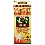 【第3類医薬品】生葉液薬 20g ×2