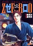 ゼロ 54 (ジャンプコミックスデラックス)