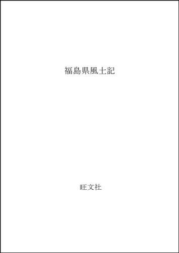 福島県風土記