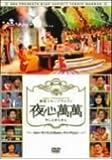 SBS PRESENTS 韓国スターバラエティ 夜心萬萬 ~クォン・サンウ、ピ(RAIN)、チャ・テヒョン [DVD]