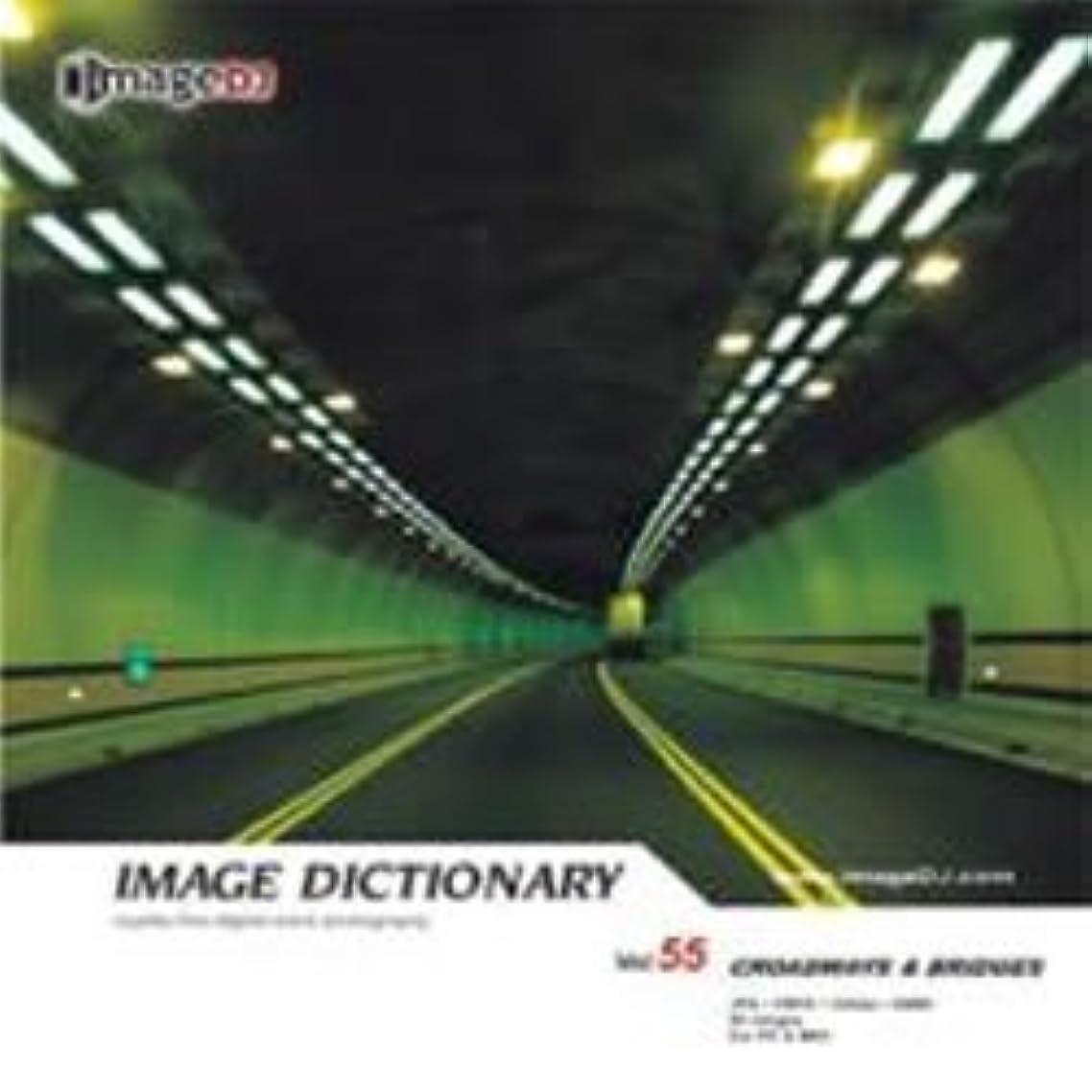 イメージ ディクショナリー Vol.55 道路と橋