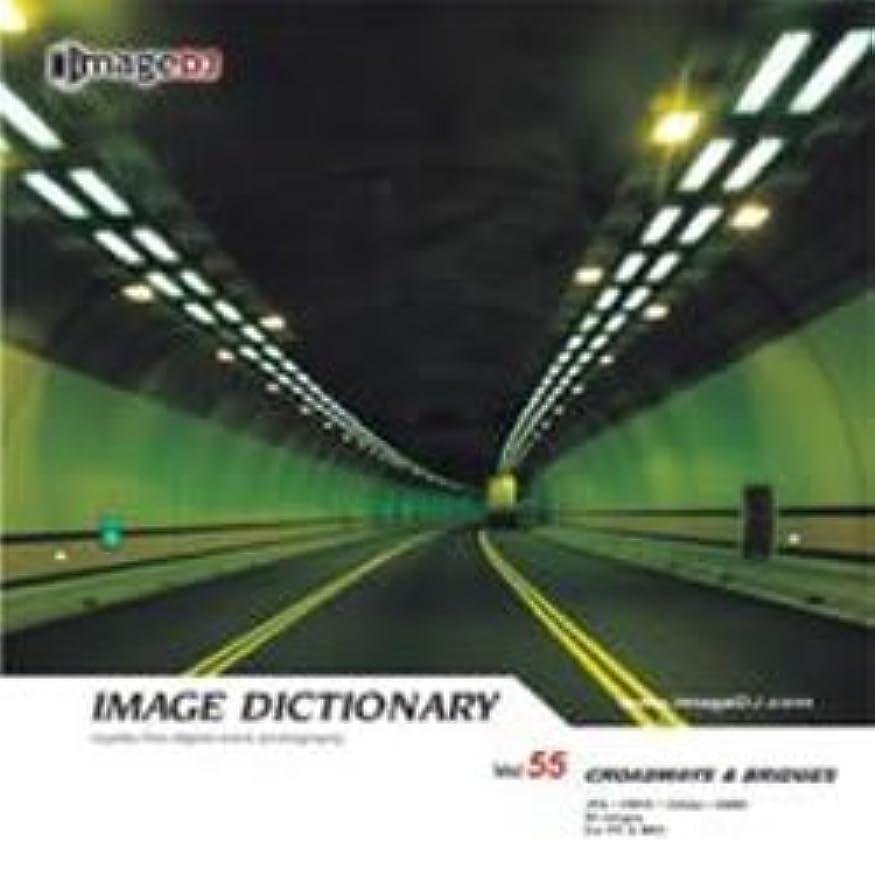 チーム事牧師イメージ ディクショナリー Vol.55 道路と橋