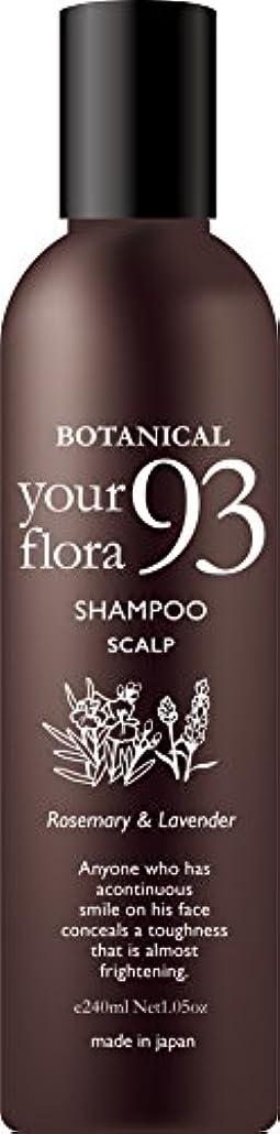 刺します器用光ユアフローラ スカルプケアシャンプー 天然ローズマリー&ラベンダーの香り 240ml