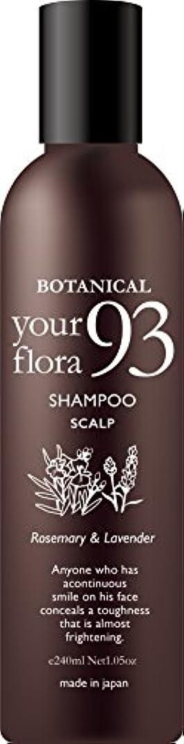 植物学不完全グラフィックユアフローラ スカルプケアシャンプー 天然ローズマリー&ラベンダーの香り 240ml